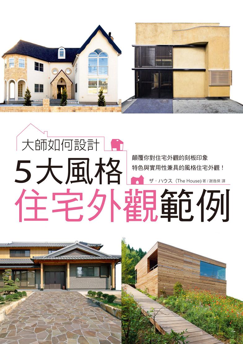 5大風格住宅外觀範例_書封.jpg