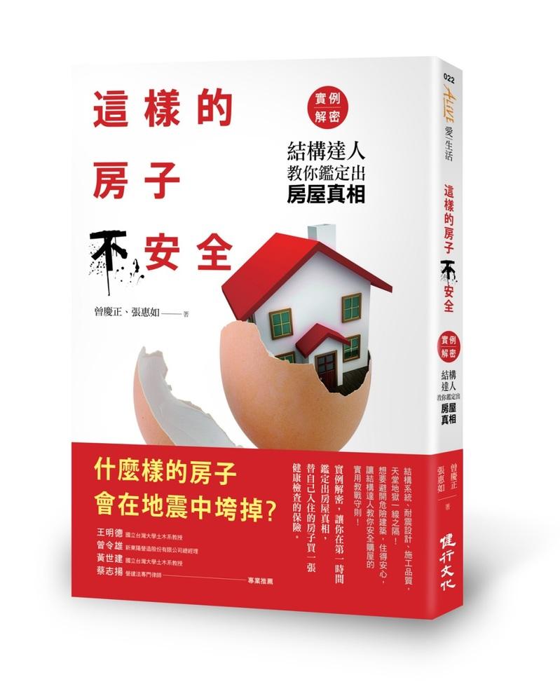 0207022這樣的房子不安全+書腰_立體書.jpg