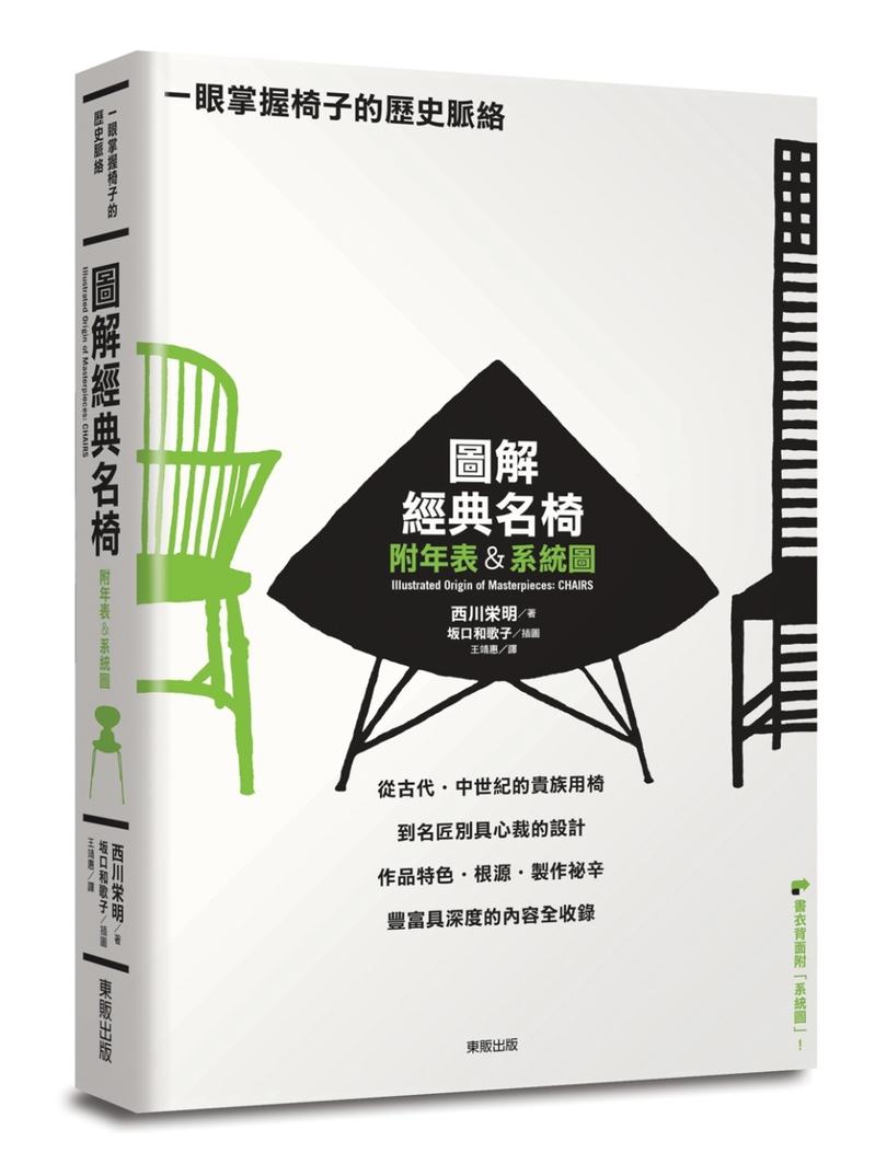 圖解經典名椅-立體書RGB-ok.jpg