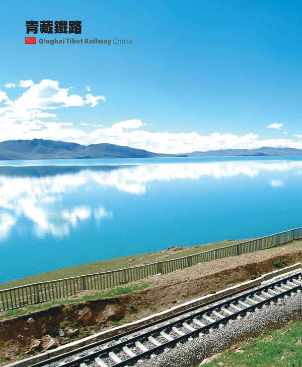 青藏鐵路 1.jpg