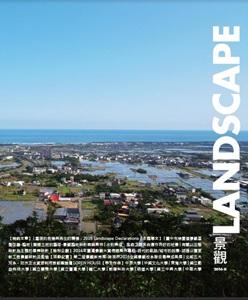 landscape景觀2016II封面.jpg