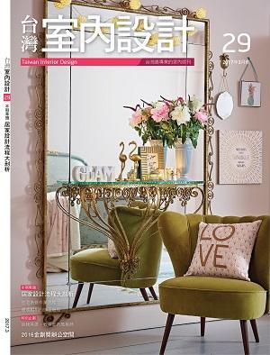 台灣室內設計雜誌 封面 29.jpg