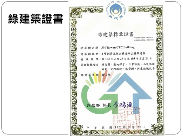 綠建築證書.jpg