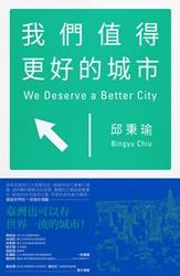我們值得更好的城市_正書封_行銷用_v2(含上光).jpg