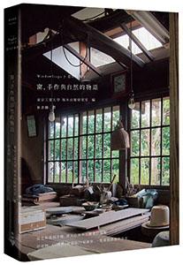 《窗,手作與自然的物語》立體書封.jpg