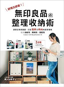 《無印良品的整理收納術:好用又好收!跟著空間規劃師,打造簡單又時尚的居家環境》封面.jpg