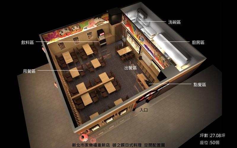 餐飲空間3.jpg