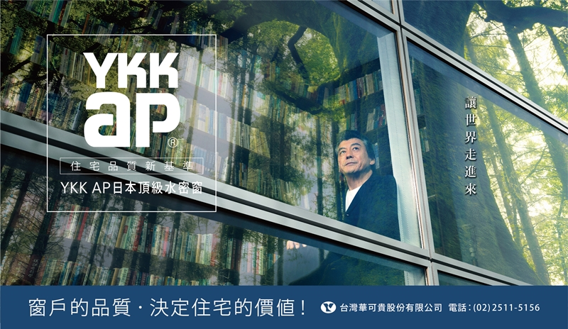 01.YKK AP日本頂級水密窗.jpg