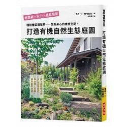 《打造有機自然生態庭園》書封.jpg