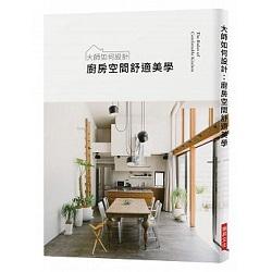 《大師如何設計:廚房空間舒適美學》書封.jpg