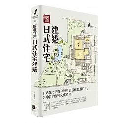 《圖解台灣日式住宅建築》書封 - 複製.jpg