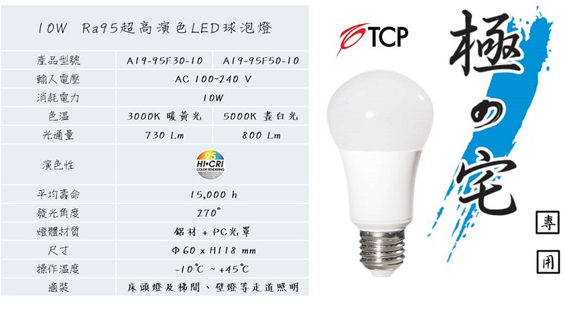 Ra95 10W LED燈泡.jpg