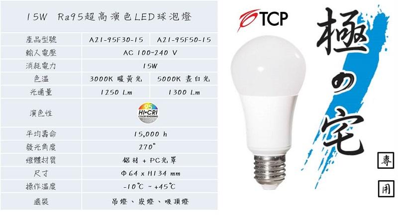 Ra95 15W LED燈泡.jpg