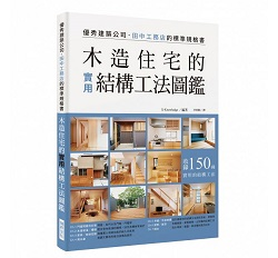 《木造住宅的實用結構工法圖鑑》書封 - 複製.jpg