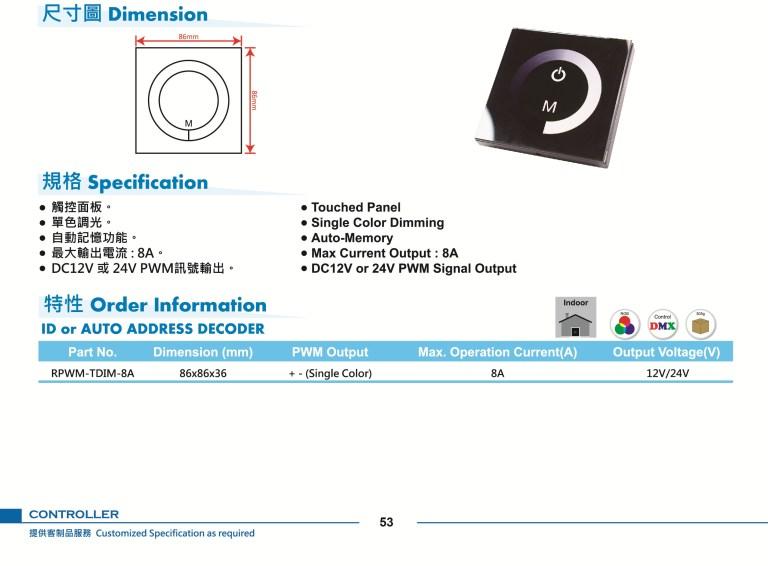 RPWM-TDIM-8A.jpg