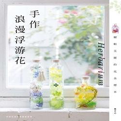 手作浪漫浮游花.jpg