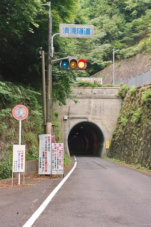 清瀧隧道.jpg