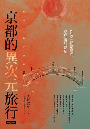 0622時報新書CVR0055京都的異次元旅行.jpg