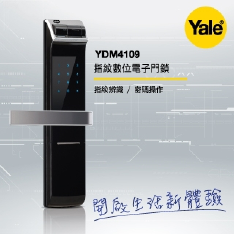 Yale 耶魯電子門鎖
