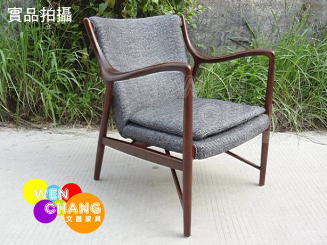 Easy chair 複刻版-扶手椅