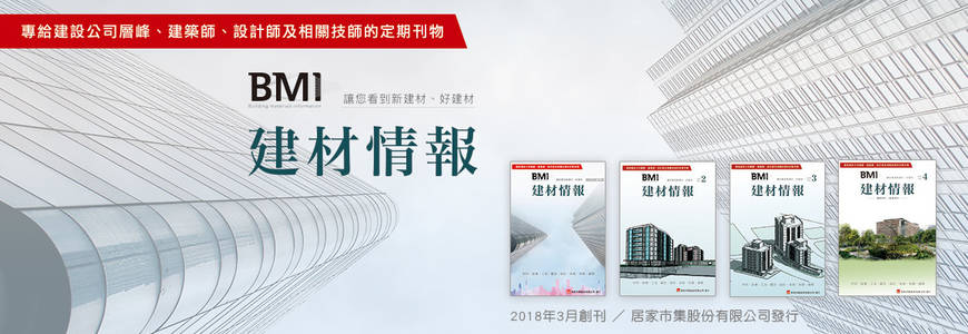 Homemesh BMI建材情報